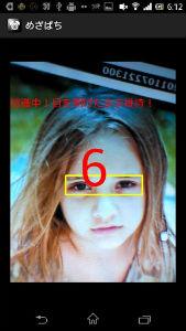 顔認証で目の開きをチェック