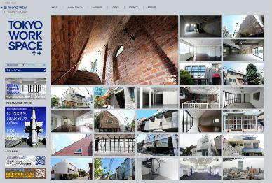 デザインオフィス物件サイト