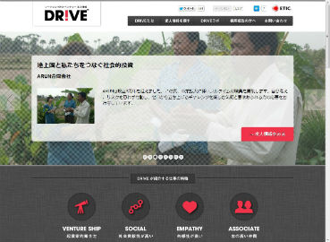 NPO/ベンチャーに特化した求人サイト