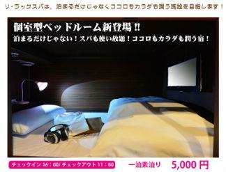 女性専用個別ベッドルーム