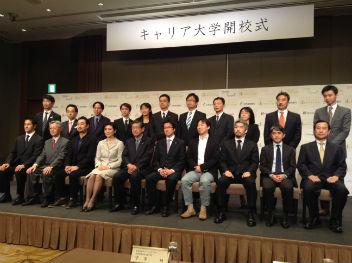 開校式にはキャリア大学に参加する企業、官公庁などの代表が集結した