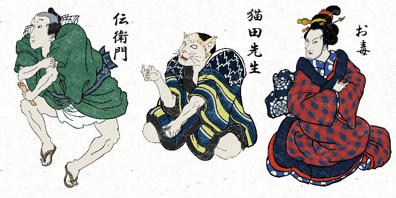 左から伝衛門、猫田先生、お毒