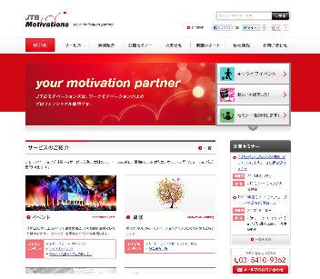 JTBのモチベーションサイト
