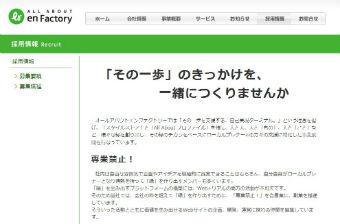 エンファクトリーホームページ