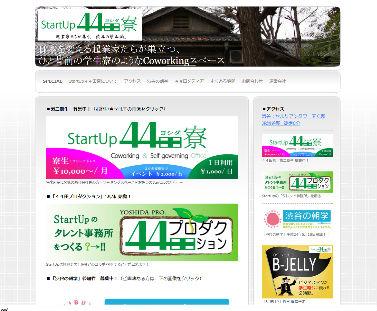 StartUp44田