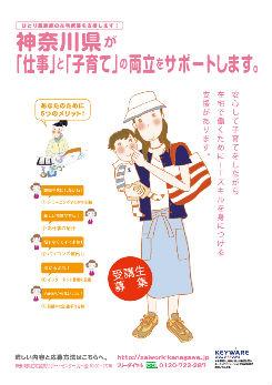 神奈川県の子育て支援