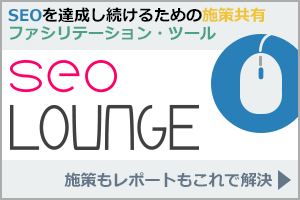 seo lounge