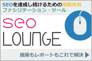 seo lounge