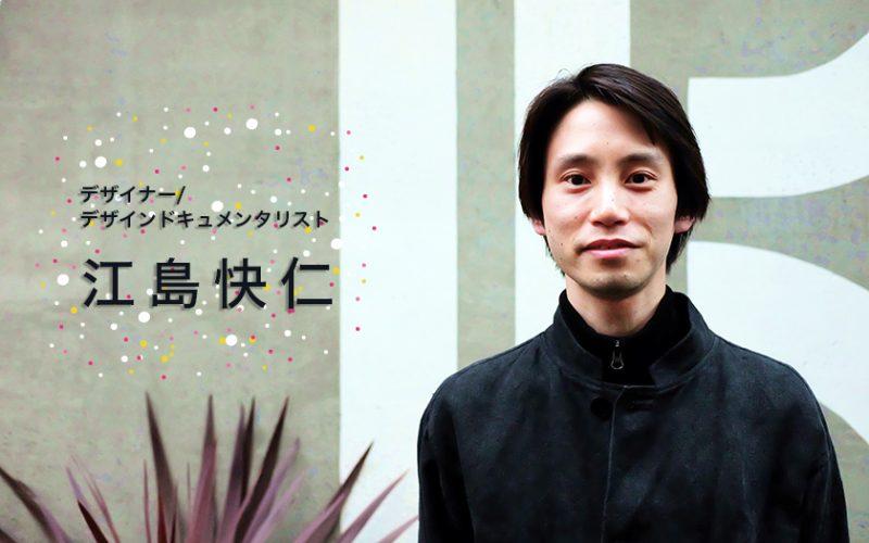 江島氏インタビュー