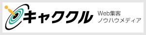 キャククル Webマーケティング集客ノウハウメディア